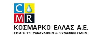 ΚΟΣΜΑΡΚΟ ΕΛΛΑΣ ΑΒΕΤΕ